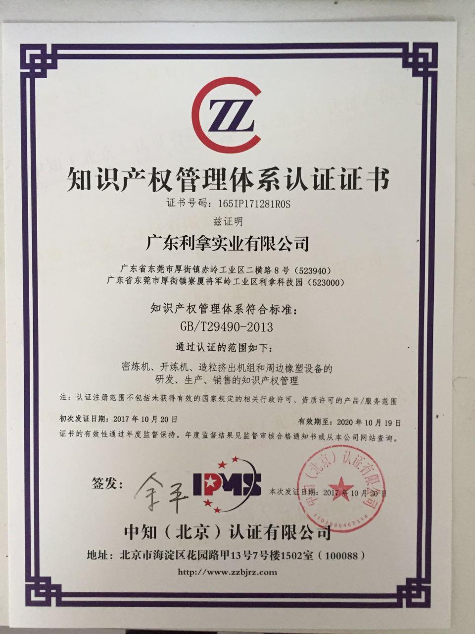 恭喜广东利拿荣获《知识产权管理体系认证证书》。