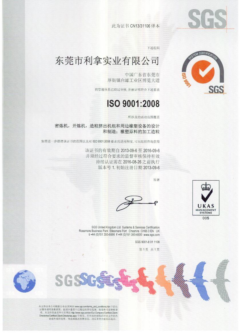 利拿ISO认证